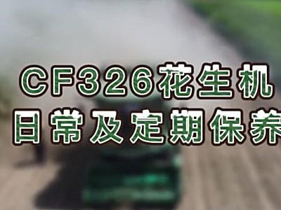 常發CF326花生撿拾收獲機保養指南
