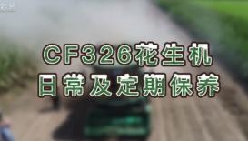 常发CF326花生捡拾收获机保养指南