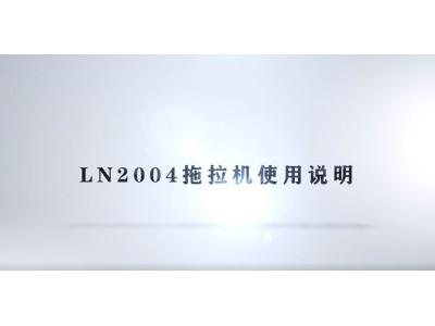 东方红LN2004轮式拖拉机产品介绍(一)