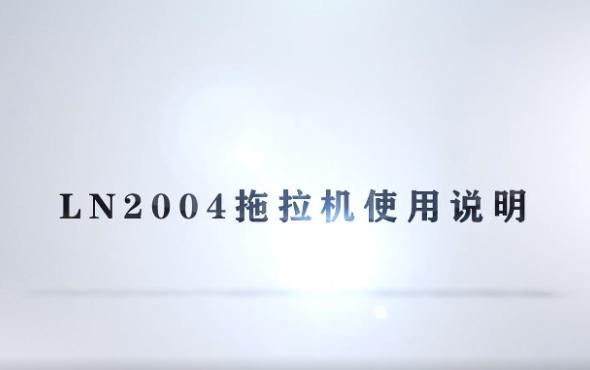 東方紅LN2004輪式拖拉機產品介紹(一)