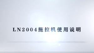 東方紅LN2004輪式拖拉機產品介紹(二)