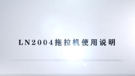 东方红LN2004轮式拖拉机产品介绍(三)