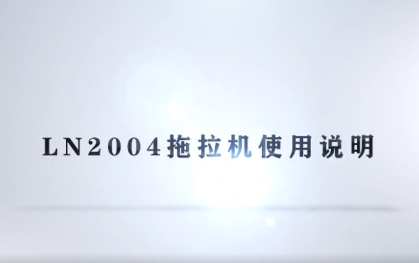 東方紅LN2004輪式拖拉機產品介紹(三)