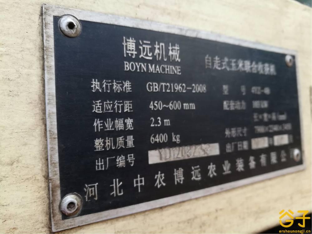 中农博远4YZ-4B(426)自走式玉米联合收获机
