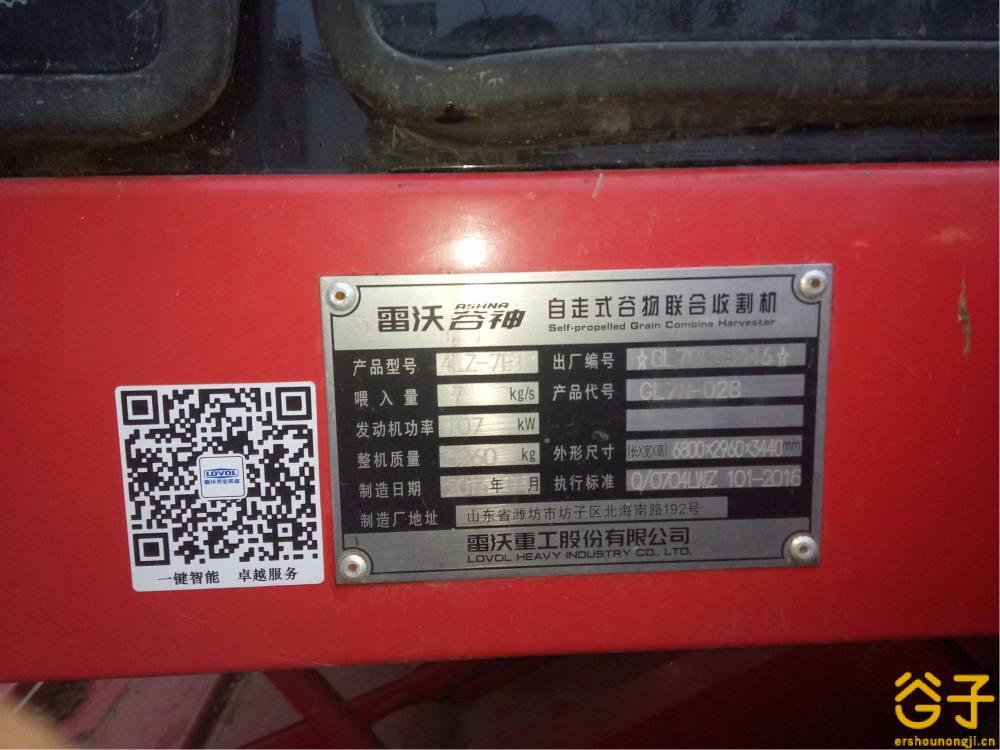 雷沃谷神4LZ-7E自走式谷物联合收割机