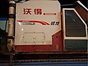 沃得巨龙DR50系列(4LZ-4.5/4LZ-5.0)联合收割机
