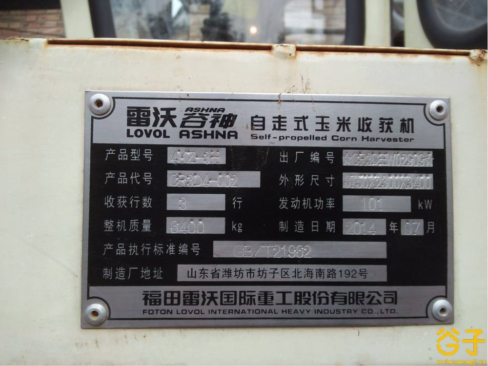 雷沃谷神4YZ-3H玉米收获机