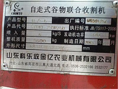春雨4LZ-6小麦联合收割机