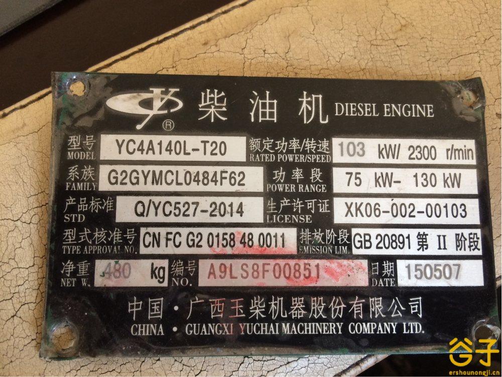 中农博远4YZ-4自走式玉米收获机