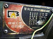 常发ZS1105柴油机