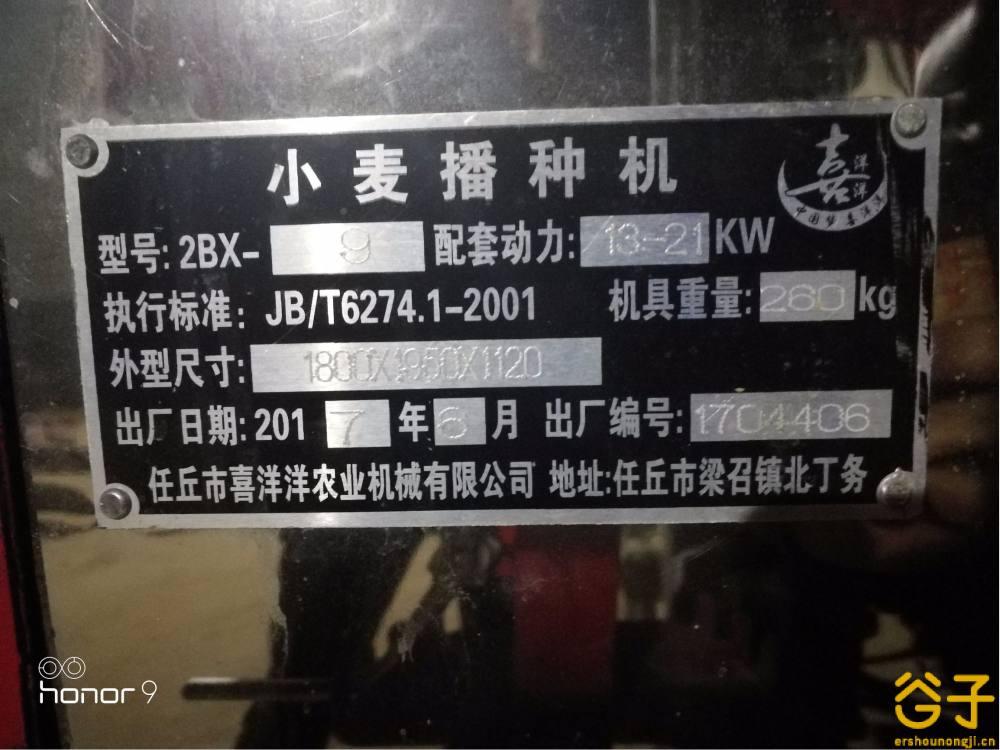 喜洋洋2BX-9小麦播种机