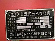 春明4YZP-3A自走式玉米收获机