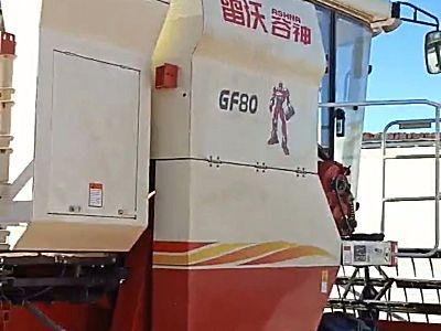 雷沃谷神GF80(4LZ-8F)谷物联合收割机