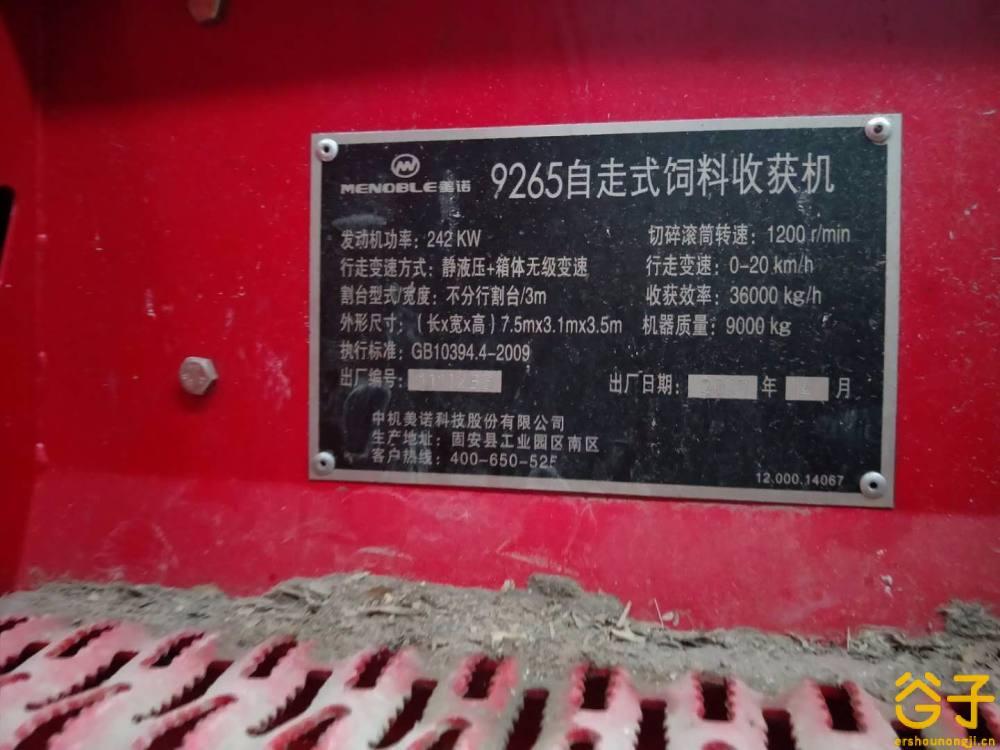 中机美诺9265自走式饲料收获机