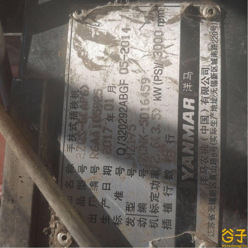 洋马AP6(2ZQS-6)手扶式插秧机