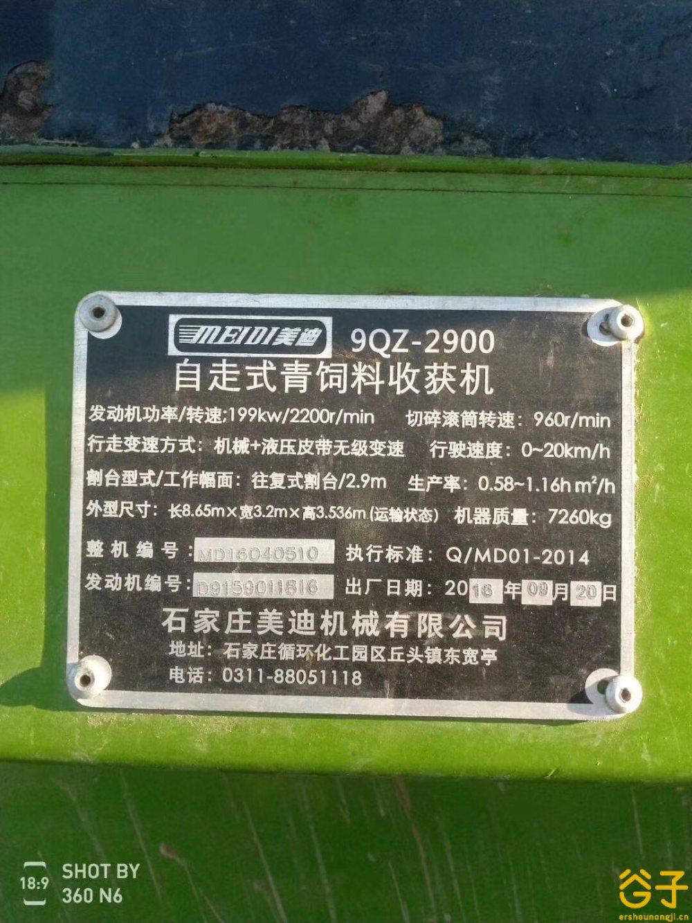 美迪9QZ-2900B青储机