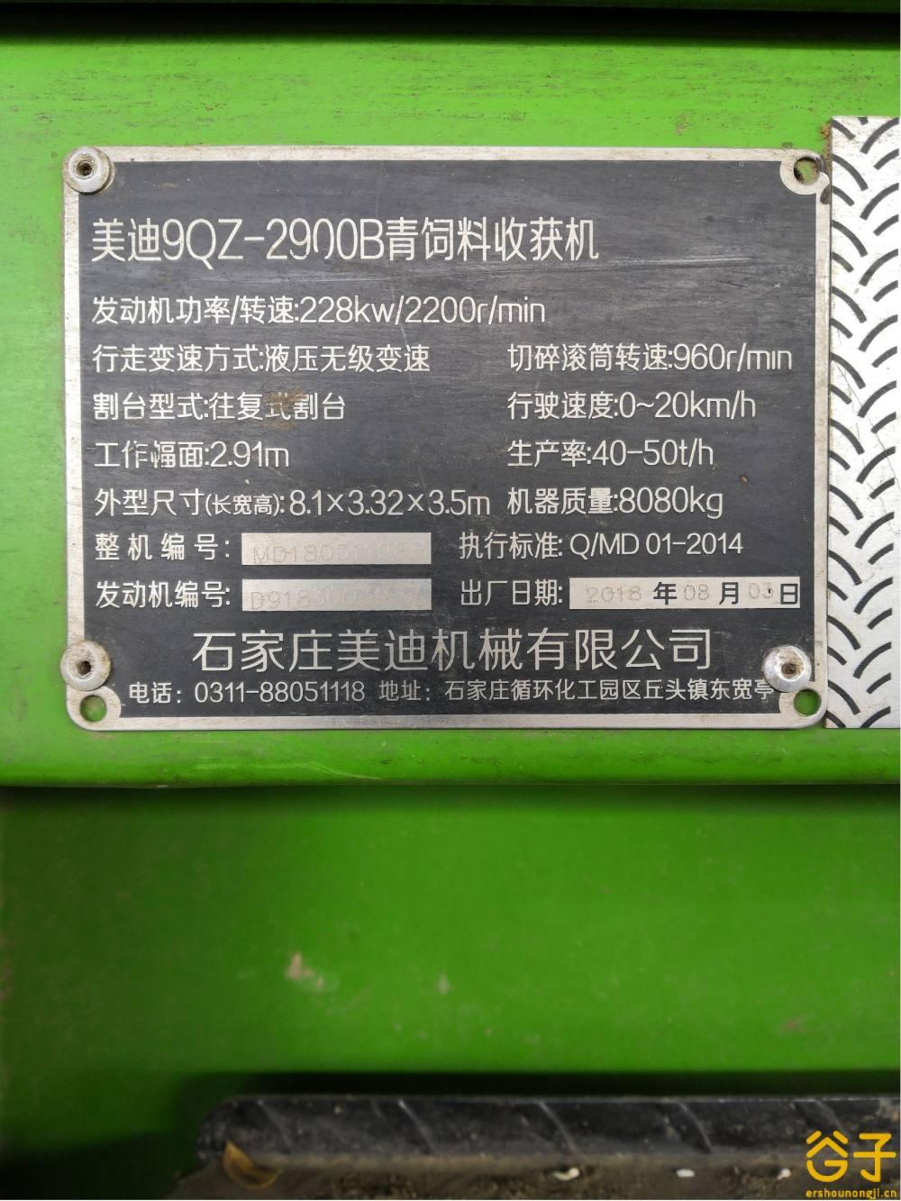 美迪2900B青储机