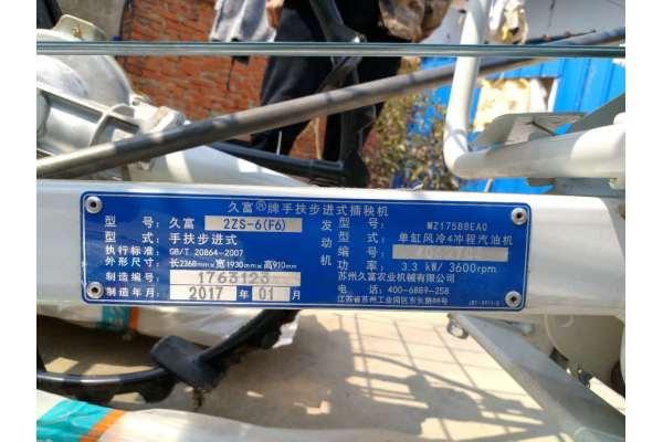 久富2ZS-6(F6)手扶式增产型摆栽插秧两用机