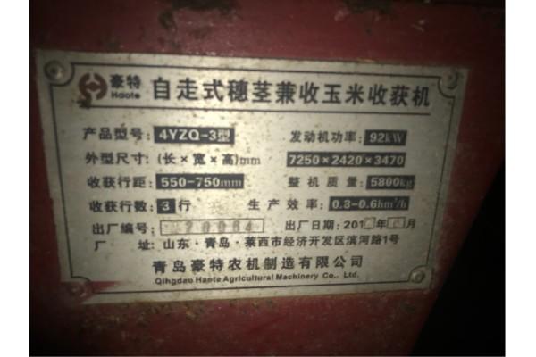 青岛豪特4YZQ-3型自走式穗茎兼收玉米收获机