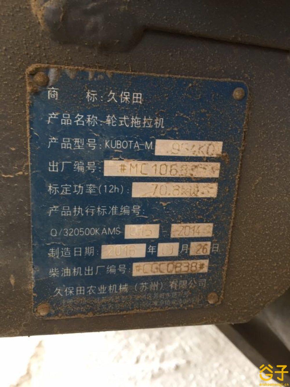 久保田M954KQ拖拉机