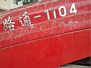 路通-1104(四缸)轮式拖拉机