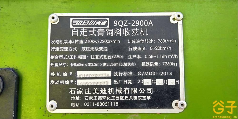 美迪9QZ-2900A青饲料收获机