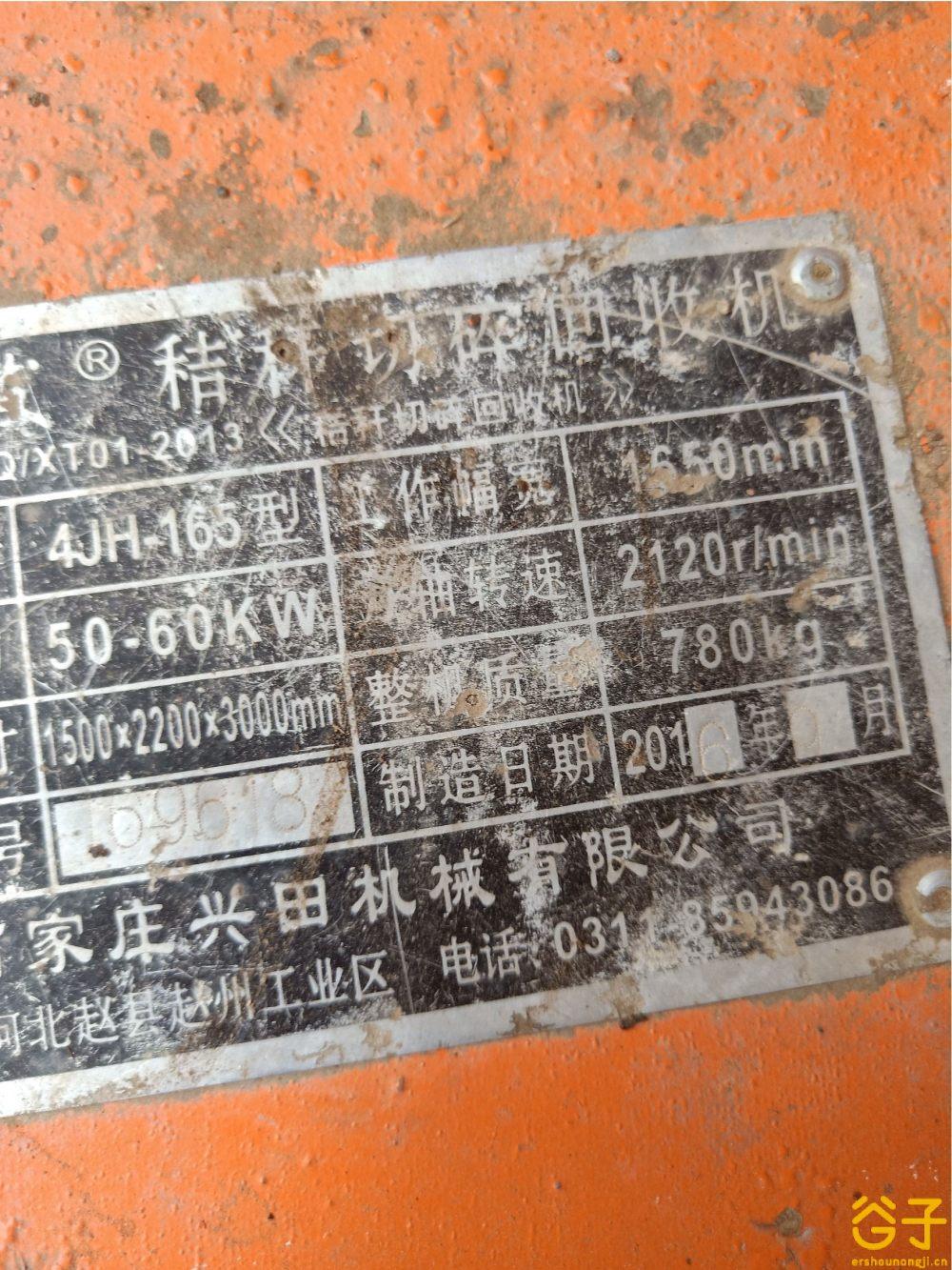 兴田4JH-165秸秆切碎回收机
