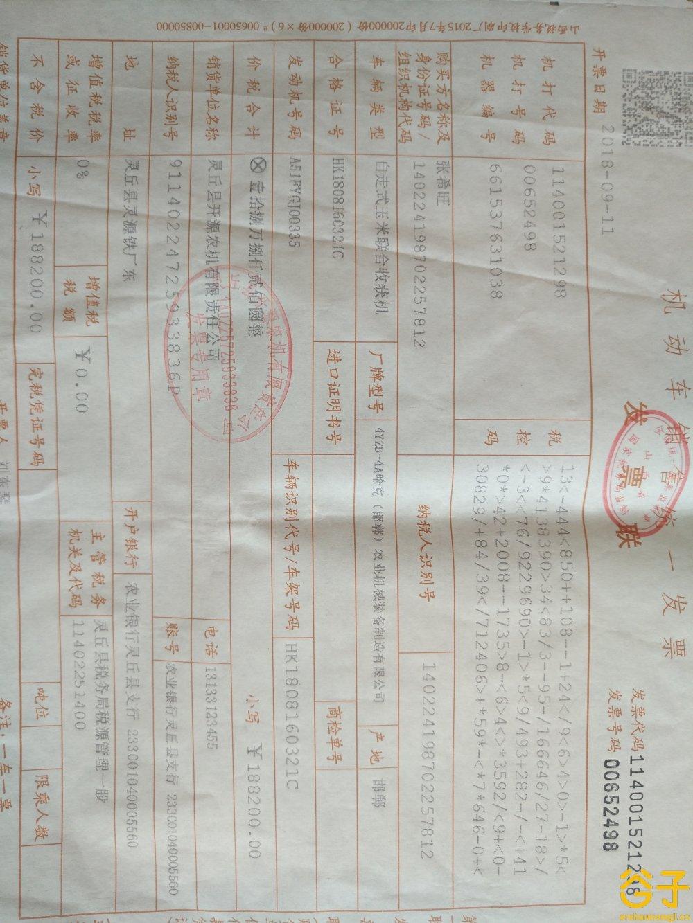 哈肯4YZB-4A玉米收获机