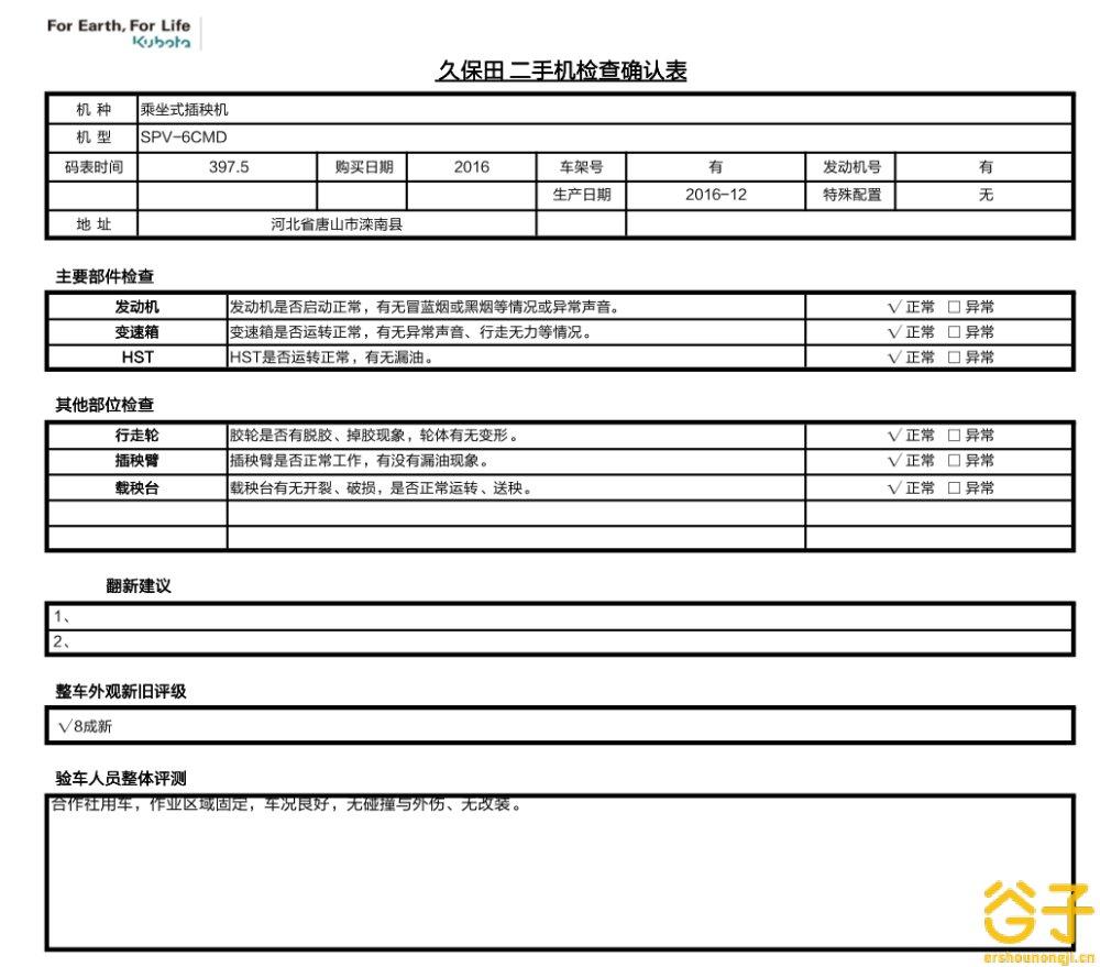 【平台认证】久保田SPV-6CMD插秧机
