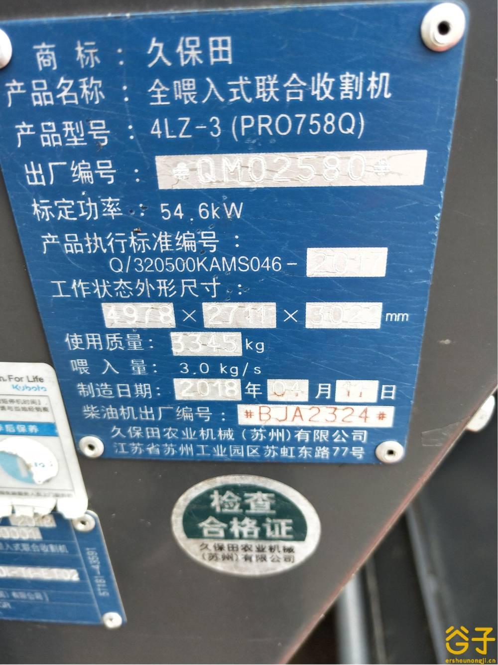 久保田758收割机
