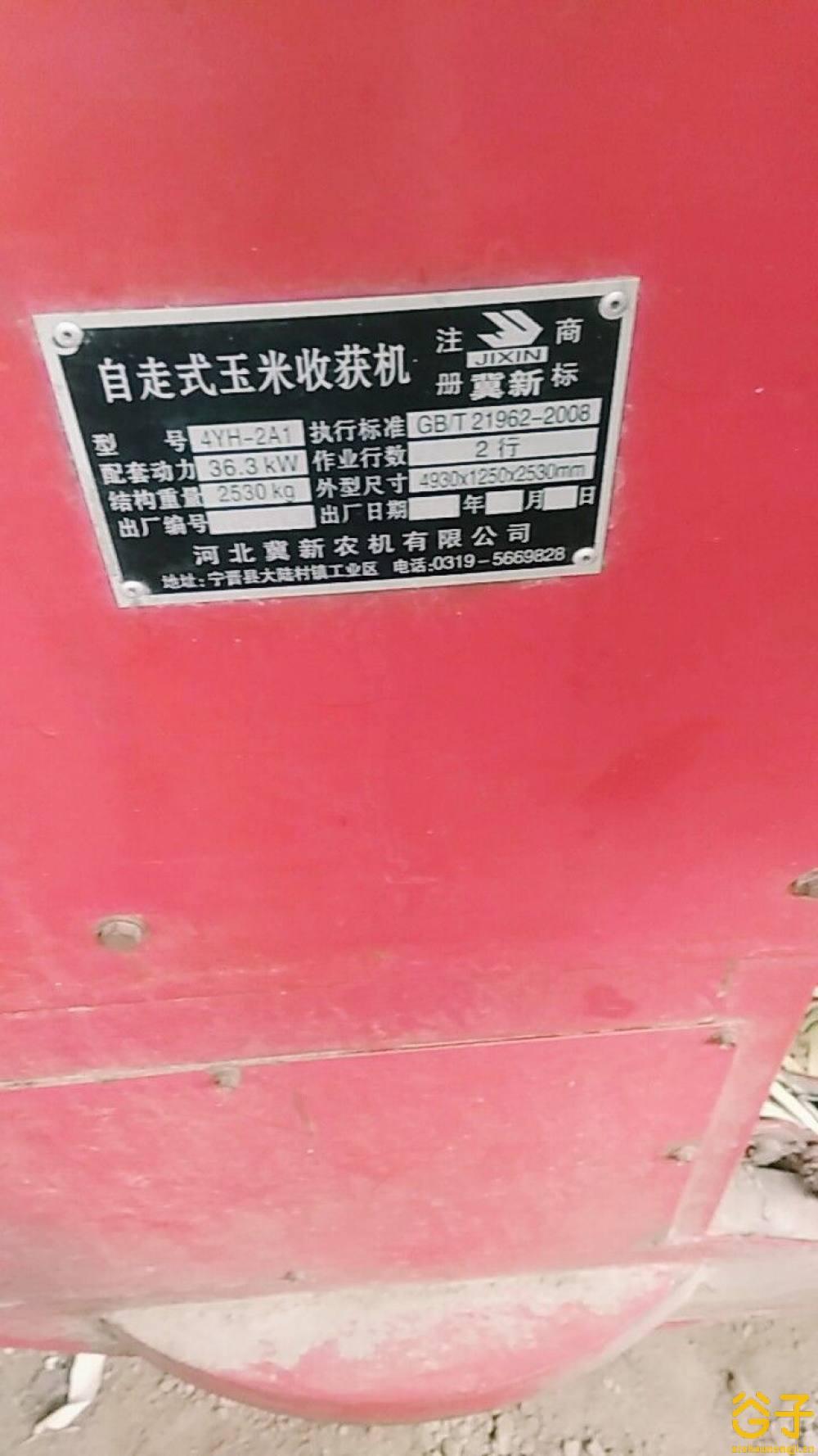 冀新4YH-2A1两行玉米收割机