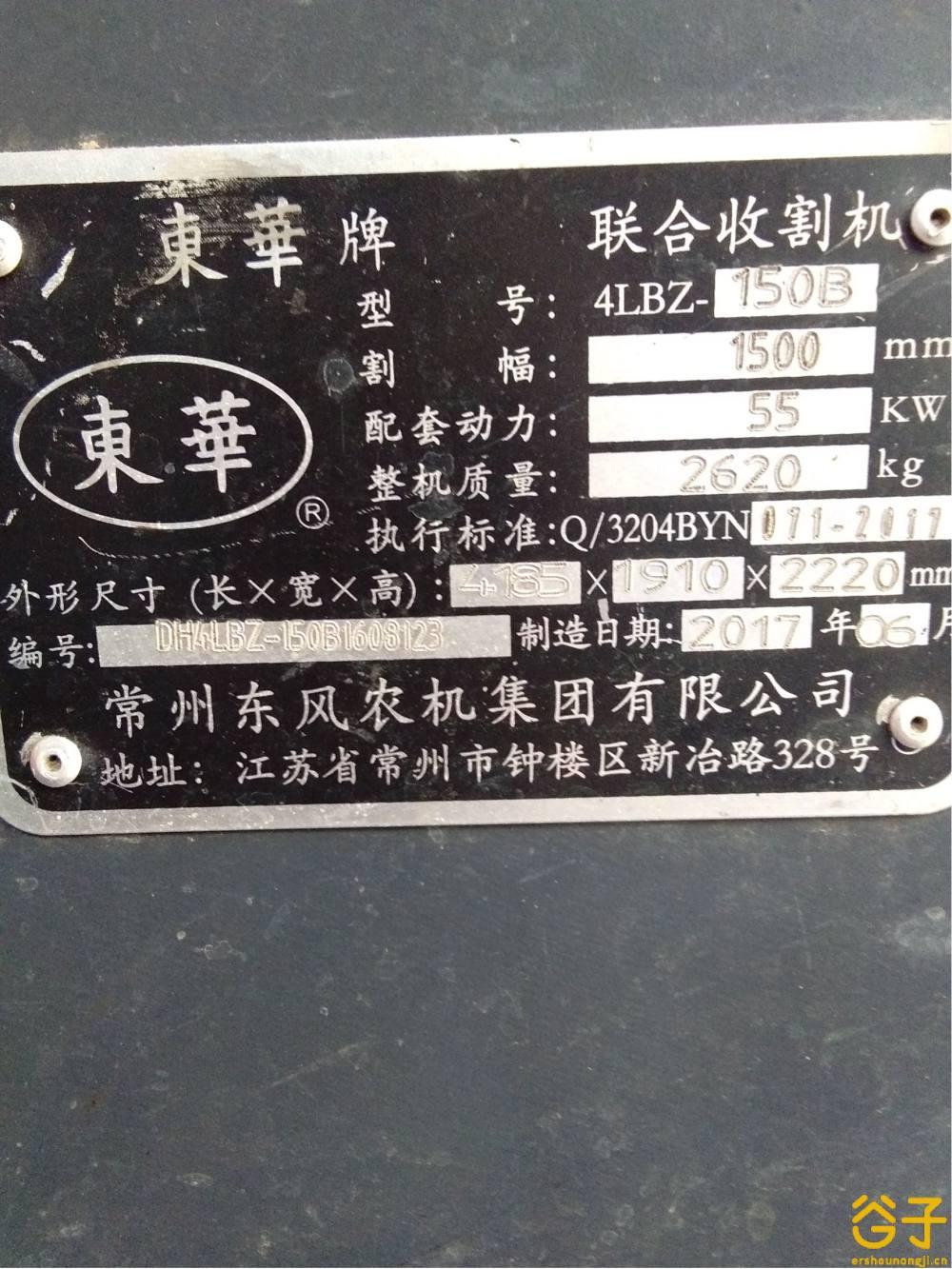 東华牌4LBZ-150B半喂入收割机