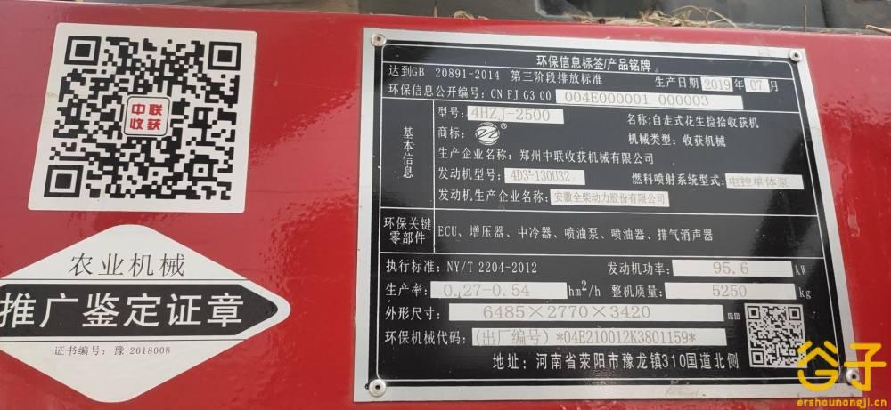 中联收获2500自走式花生捡拾收获机2019款
