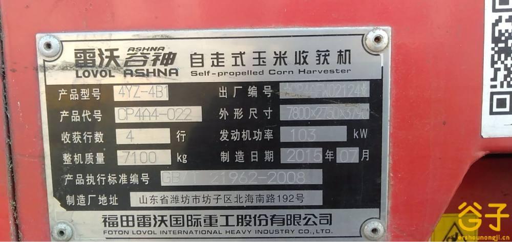 福田雷沃CC04四行玉米收割机