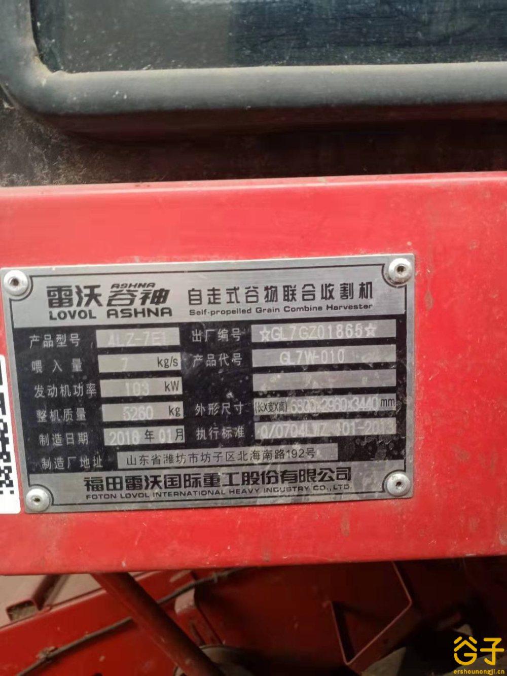 福田雷沃谷神GE70小麦收割机