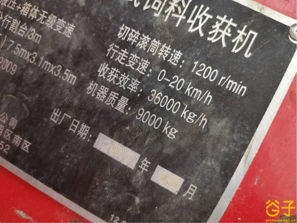 美诺9265青储机