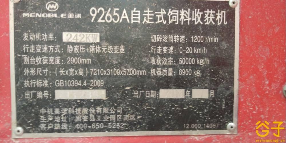 中机美诺9265A自走式饲料收获机