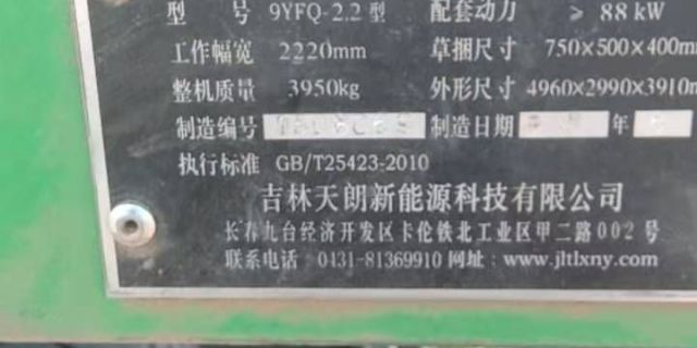 天朗9YFQ-2.2型秸秆饲料捡拾打捆机