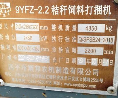 顺邦9YFZ-2.2秸秆饲料打捆机