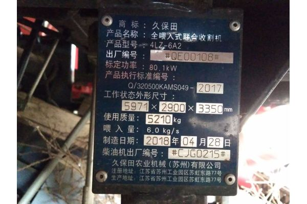 久保田1108收割机
