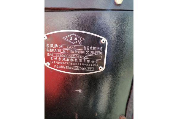 东风6O4拖拉机