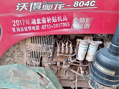 沃得奥龙804拖拉机