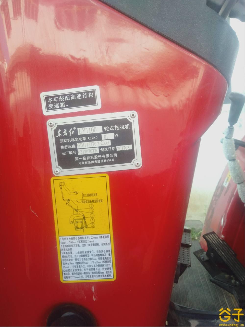 东方红1100拖拉机
