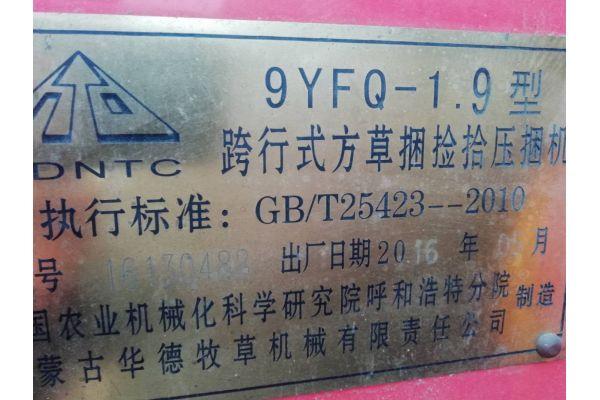 华德9YFQ-1.9型跨行式方草捆压捆机