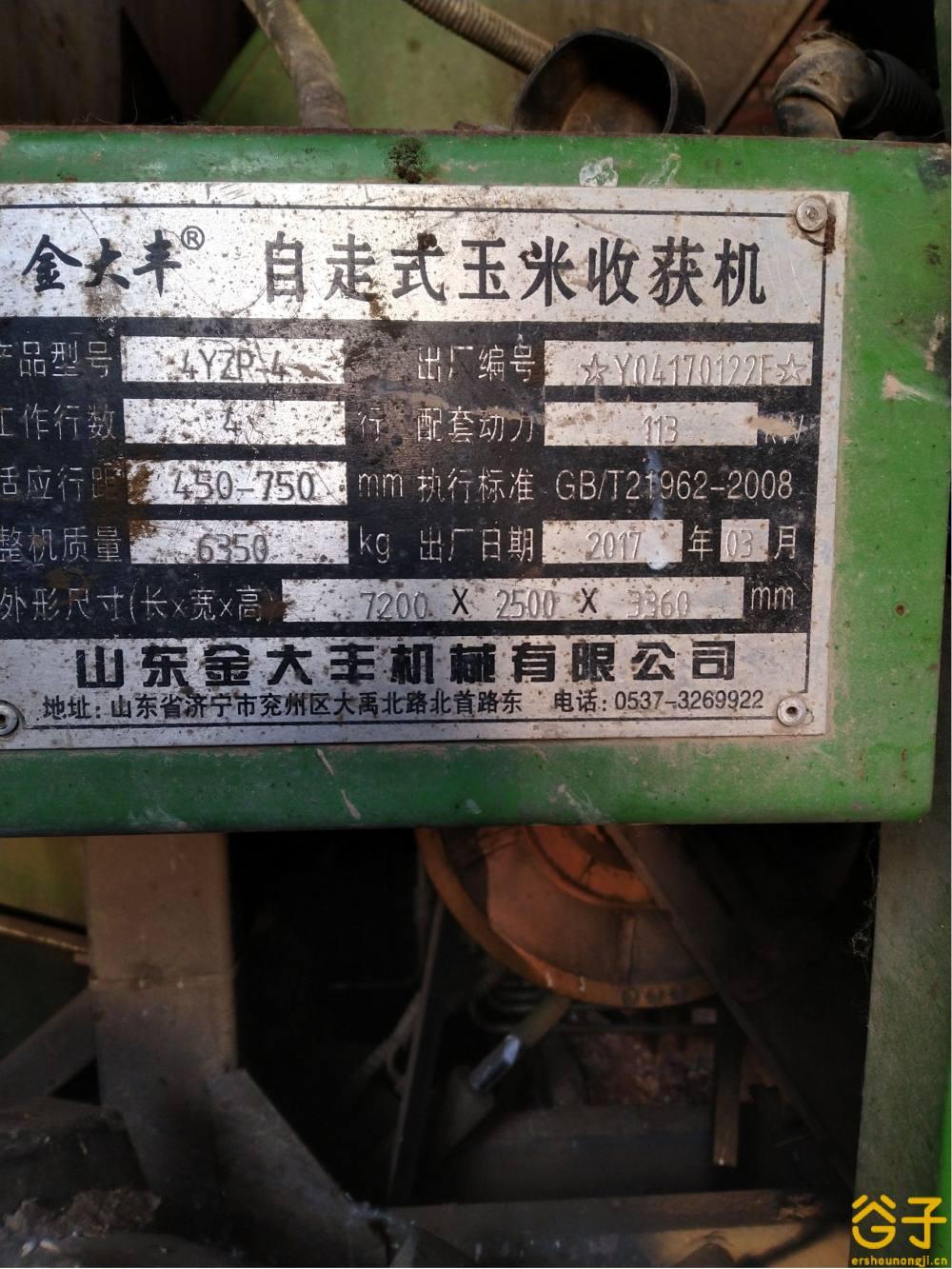 金大丰4YZP-4自走式玉米收获机