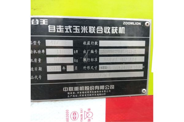 谷王4YZ-3E三行玉米收割机