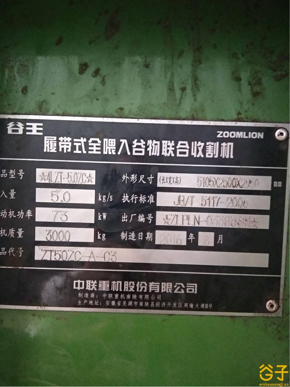 谷王漂亮0水稻收获机