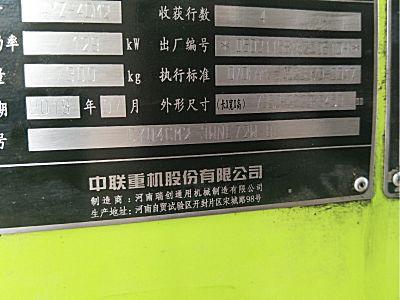 中联重科cc40谷王玉米收割机