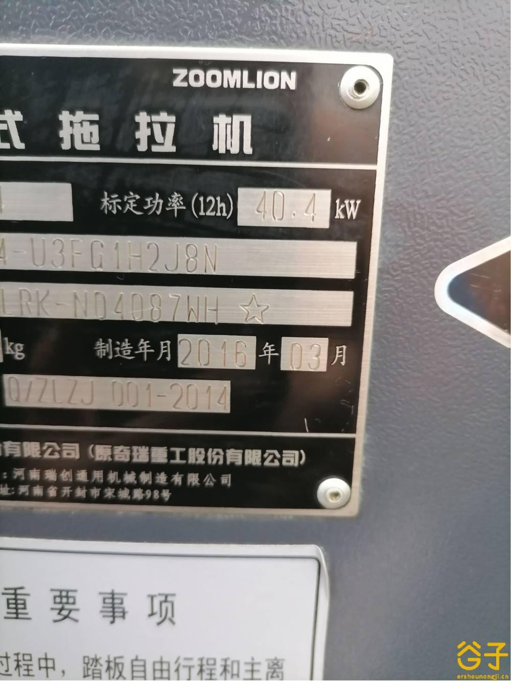 耕王554拖拉机