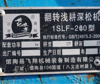 世纪农亨1SLF-200深松机